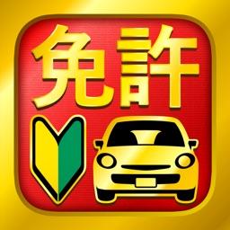 Telecharger 運転免許 普通自動車免許 学科試験問題集 Pour Iphone Ipad Sur L App Store Education