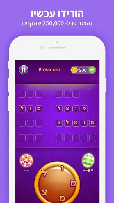 סוכריות - מצא את המילים Screenshot 5
