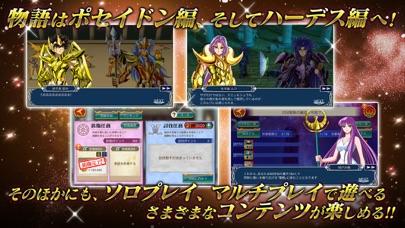 聖闘士星矢 ゾディアック ブレイブ screenshot1