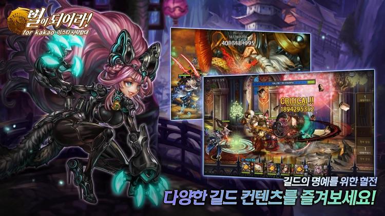 별이되어라! for Kakao screenshot-3
