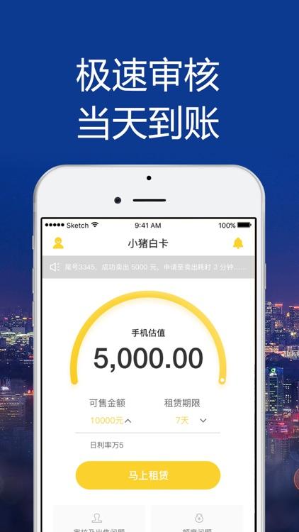 小猪白卡-手机快速小额借款贷款app