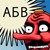 TenguGo Cyrillic Alphabet - iPhoneアプリ