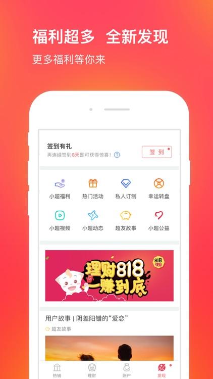 超额宝-固收类稳健型普惠金融服务平台 screenshot-3
