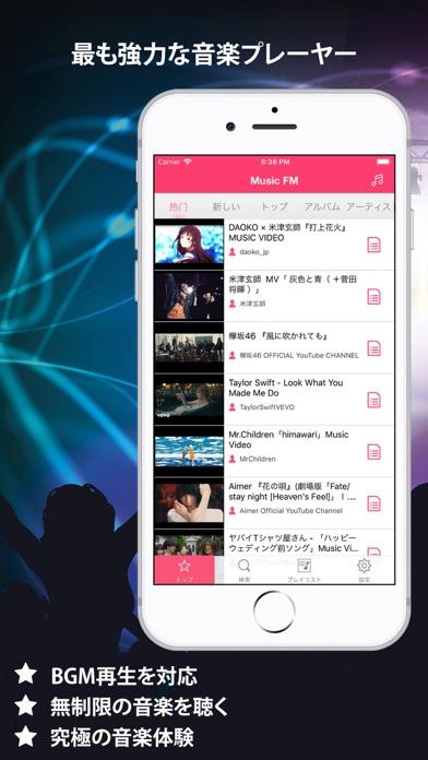 Music FM - ミュージックボックスfmプレーヤーのおすすめ画像1