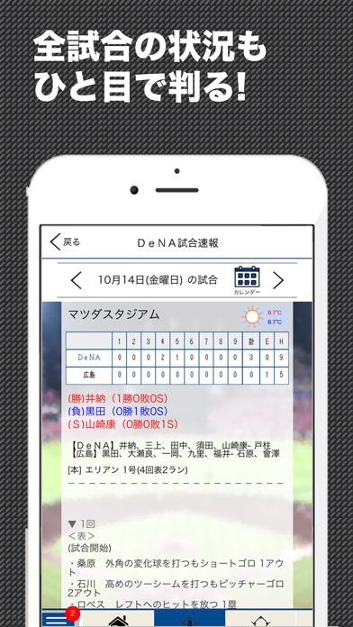 星スポ (プロ野球情報 for 横浜DeNAベイスターズ)のスクリーンショット2