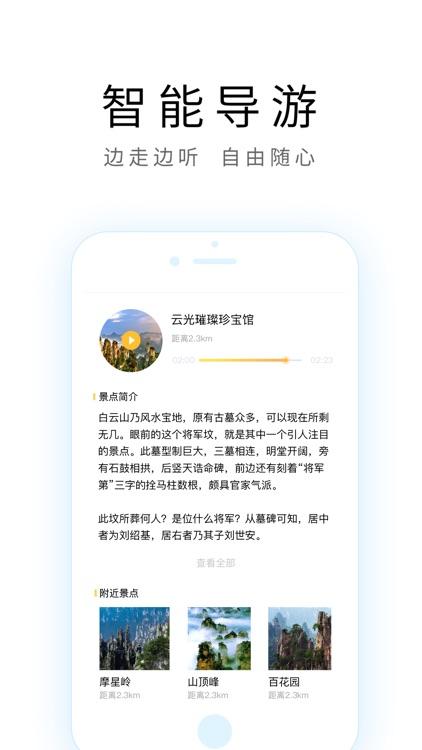 北京导游—北京旅游景点导游讲解