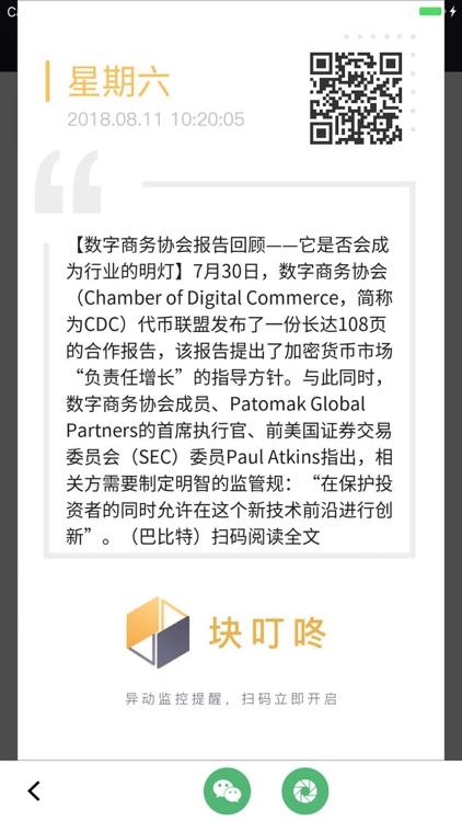 块资讯 - 区块链快讯平台 screenshot-3
