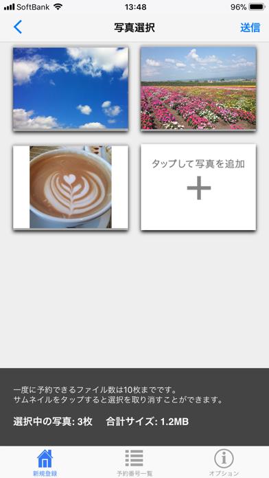 netprint ScreenShot1