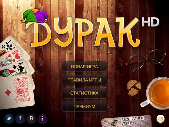 Дурак HD карточная игра на iPad