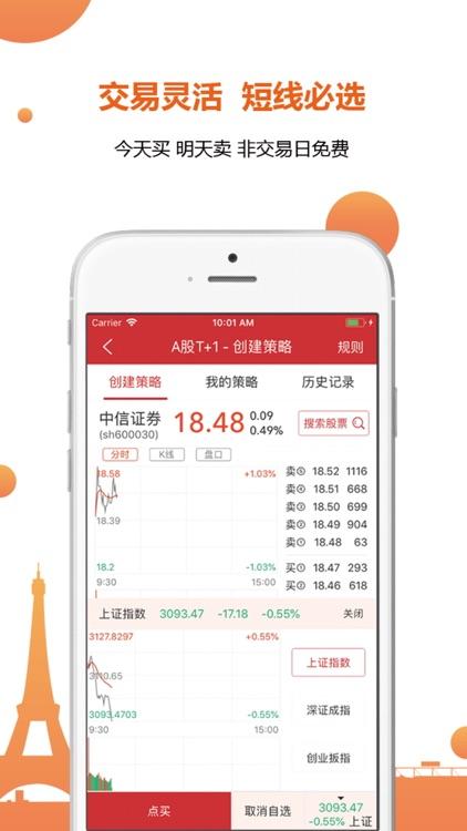股票实盘(美股)-股票炒股原油外汇交易软件 screenshot-3
