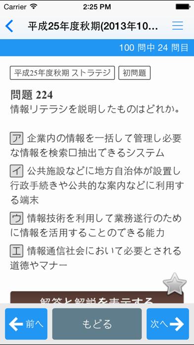ITパスポート過去問題集(2014年/平成26年)のおすすめ画像4