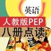 人教版PEP小学英语点读机全8册合集(三年级起点)