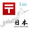 日本郵便番号Lite - iPhoneアプリ