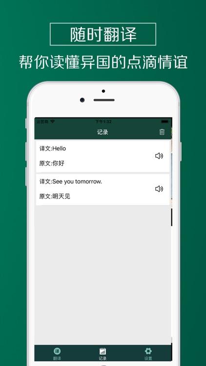 翻译神器-出国旅行语音翻译官 screenshot-3