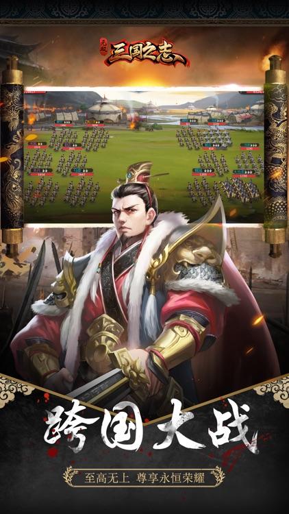 无双三国之志-热门三国国战策略SLG手游 screenshot-4