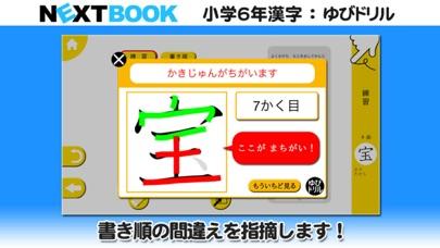 小学6年生漢字:ゆびドリル(書き順判定対応漢字学習アプリ)スクリーンショット2