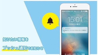 パッションナビ - ベンチャー・成長企業への就活アプリスクリーンショット7