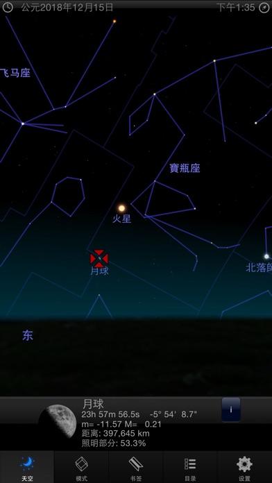 【探索宇宙】星空 3D