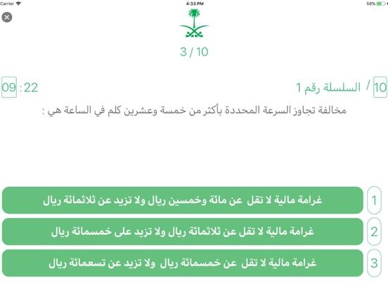 امتحان السياقة السعودية screenshot 8