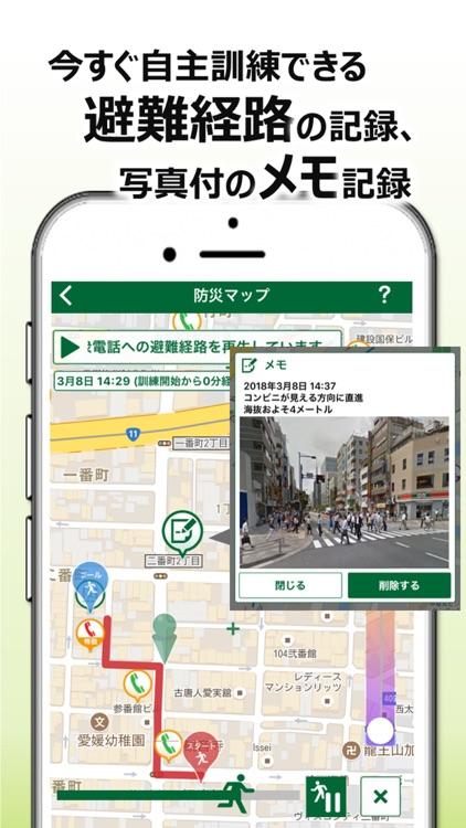 愛媛県避難支援アプリ ひめシェルター 【県公式】防災情報 screenshot-3