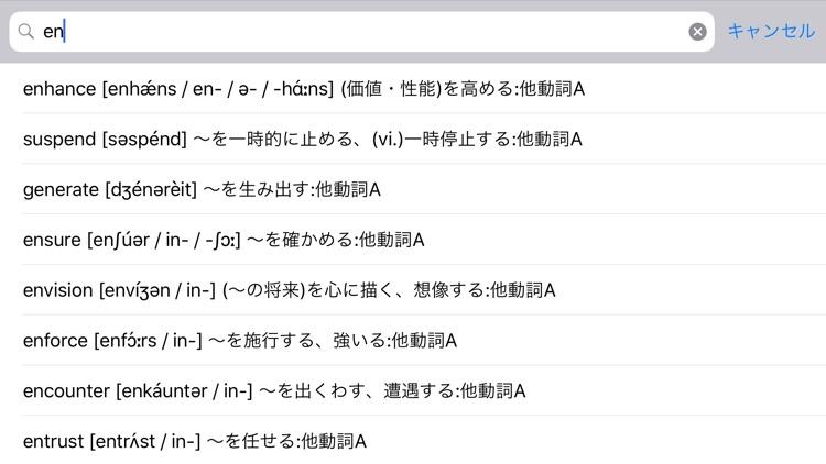 でた単 英検準1級 screenshot-7
