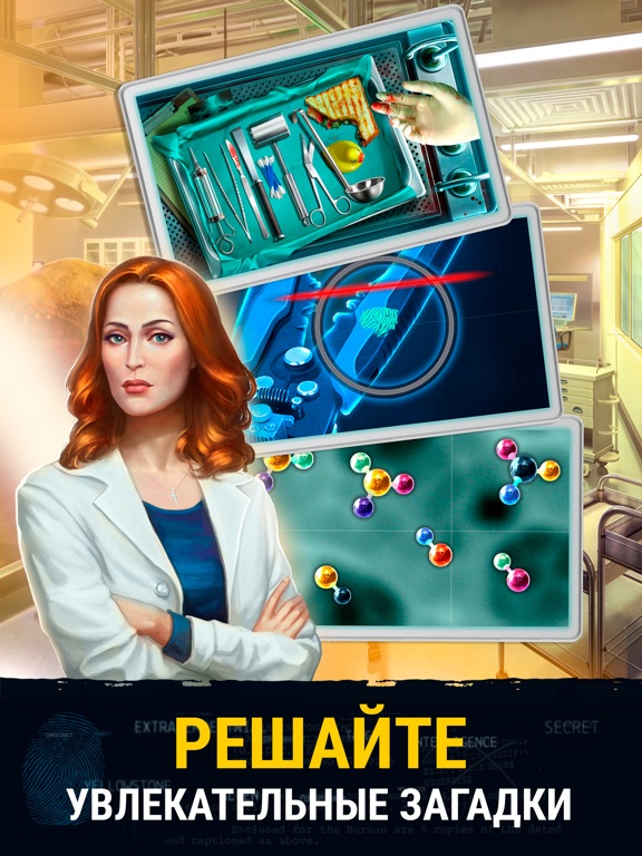 Игра The X-Files: Deep State