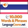 タイ語 ボキャブラリートレーナー – タイ語の単語学習