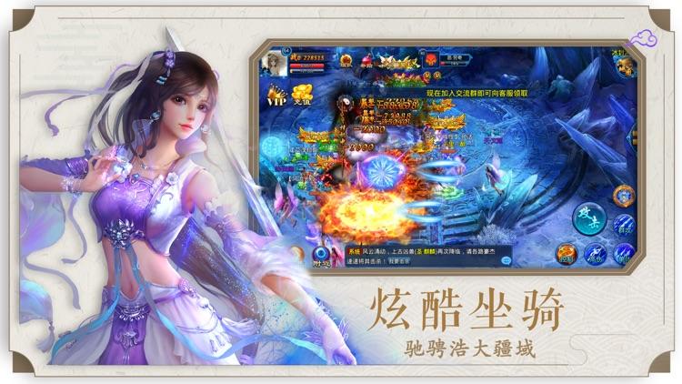 逍遥魔神传奇-最新梦幻仙侠手游 screenshot-4