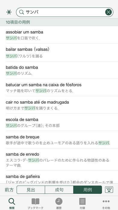 現代ポルトガル語辞典 screenshot1