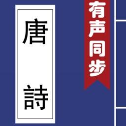 唐詩三百首-有聲同步書 (注釋 賞析 簡繁)