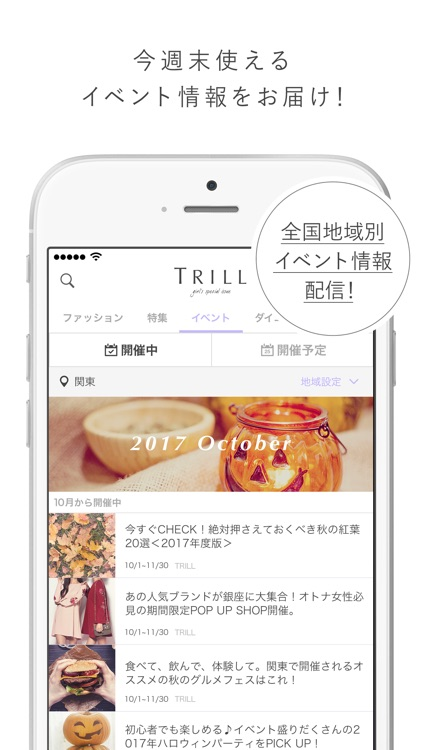 TRILL(トリル) screenshot-4