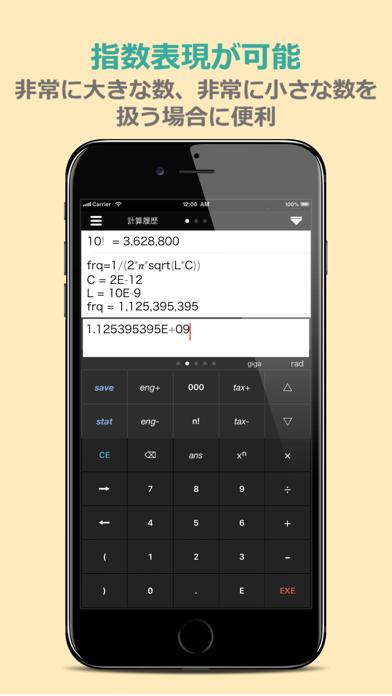 CalcX2Pro -使いやすい実用的関数電卓のおすすめ画像3
