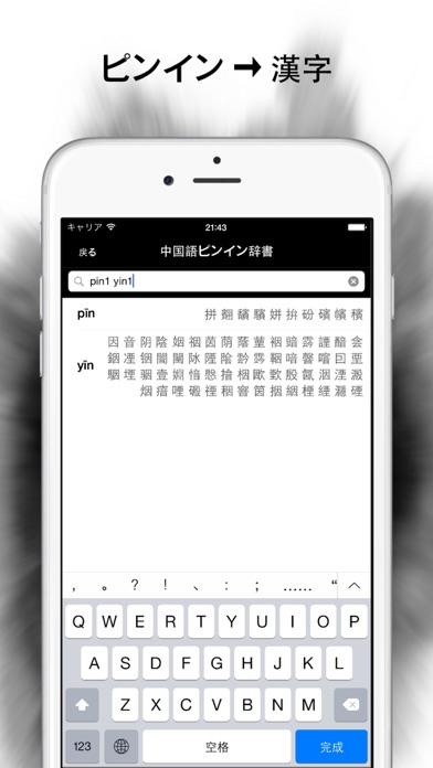 中国語ピンインの辞書 Proのおすすめ画像2