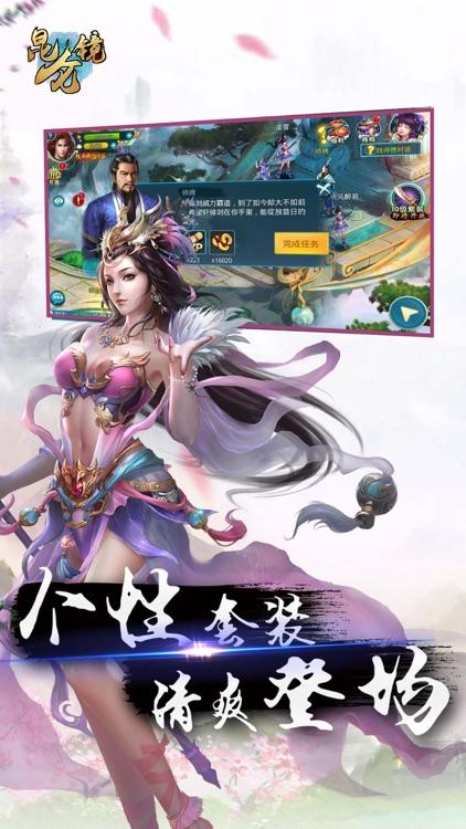 昆仑镜-2017最新修仙手游