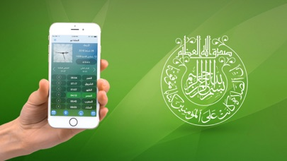 Screenshot for AlAwail Prayer Times in United Arab Emirates App Store