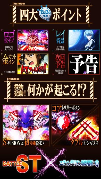 CRヱヴァンゲリヲン9【777NEXT】のスクリーンショット3