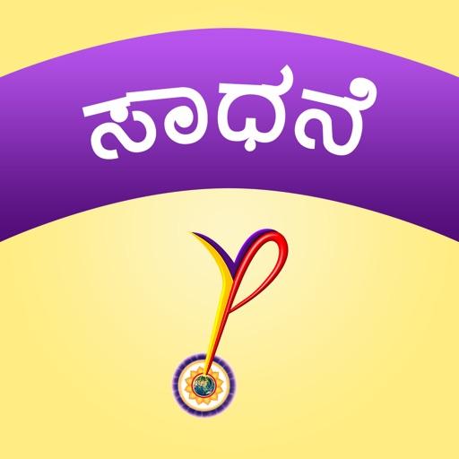 YPV Sadhana - kannada