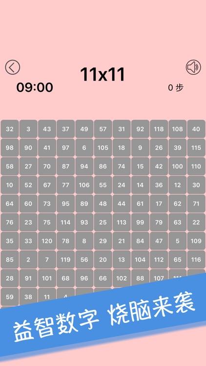 数字华容道-挑战智力极限 screenshot-3