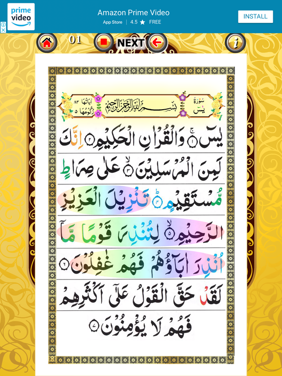 Surah Yasin Page 2 >> Surah Yaseen With Sound App Price Drops