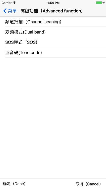 Interphone English Interface screenshot-3