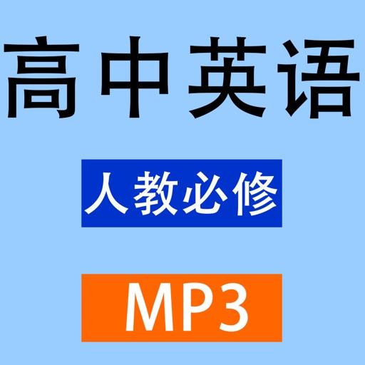 高中英语MP3高一必修1必修2 - 读书派出品