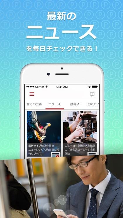 楽天スーパーポイントスクリーン screenshot-3