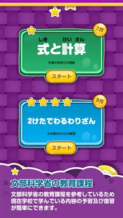 楽しい 小学校 4年生 算数(算数ドリル) 学習アプリスクリーンショット1
