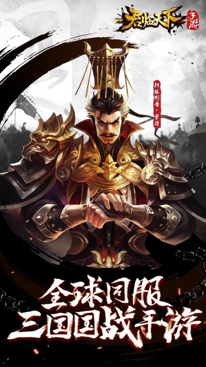 君临天下 - 枭雄出世,称霸三国 screenshot-0