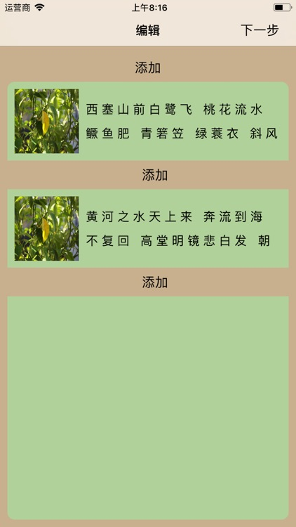 生成长图 text convert  to image screenshot-6