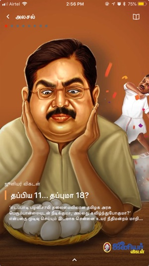 Doctor Vikatan Pdf This Week