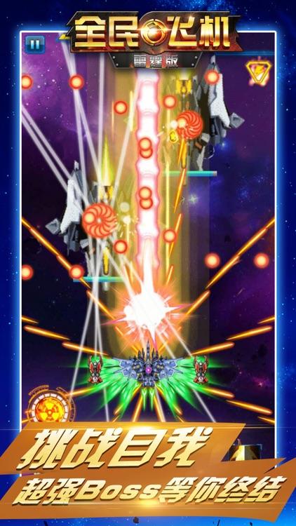 飞机大战 - 雷霆飞行模拟器射击游戏 screenshot-3