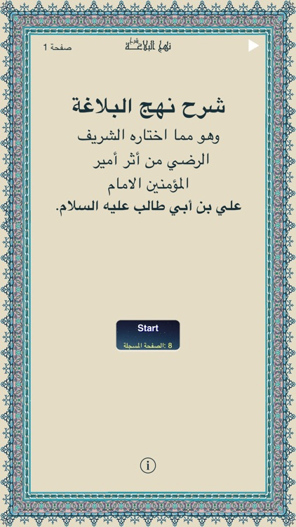 شرح نهج البلاغة screenshot-2