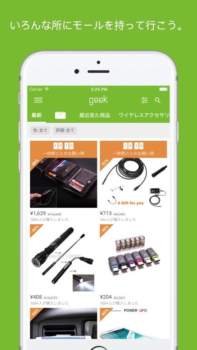 Geek - スマートなショッピングを始めようのスクリーンショット1