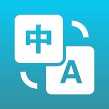 随身翻译神器-多语言在线翻译软件app